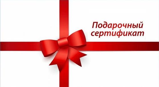 b77588bc91a6 Подарочные сертификаты